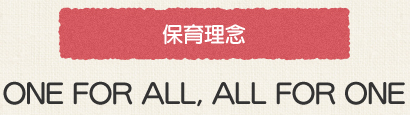 保育理念 ONE FOR ALL,ALL FOR ONE